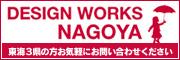 ホームページ制作名古屋市